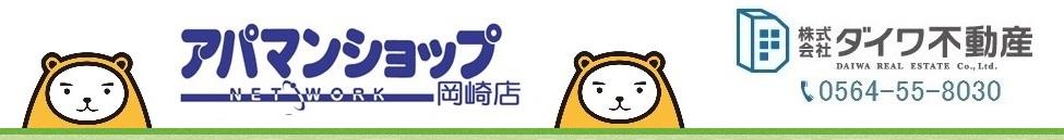株式会社ダイワ不動産の岡崎市・幸田町の賃貸物件検索サイト